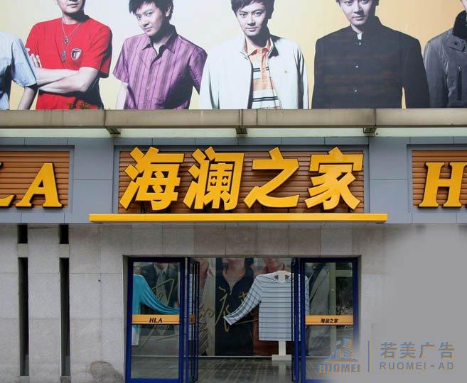 海澜之家邮箱登陆_海澜之家不锈钢发光字广告牌_广州若美广告有限公司